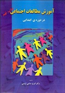 آموزش مطالعات اجتماعي (در دوره ابتدايي) نویسنده ایرج ساعی ارسی